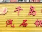 千岛湖蒸汽石锅鱼加盟费多少钱