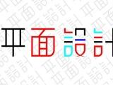 杭州UI設計,平面設計,廣告設計,網頁設計培訓班