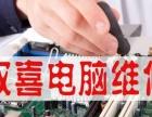 宜昌专业上门电脑维修,免预约,免上门费,打印机出租