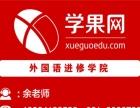 上海德语培训多少钱,实惠的价格,高端体验 适合学员有约54