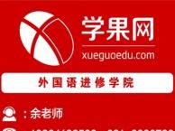 上海日语培训班、日语培训课程、学日语哪家好