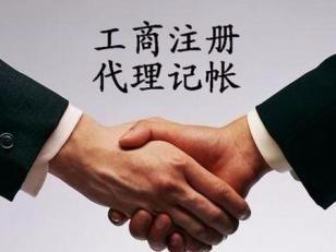 天心区湘府东苑找安诚刘会计代理记账免费税务登记税务咨询