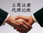 宁乡富康购物广场附近找刘会计代理记账免费登记税务