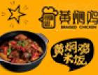 食味思黄焖鸡米饭加盟
