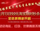 埕禧淘宝店9.9元限时**活动