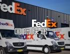 长宁Fedex国际快递快递电话
