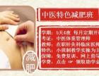 广州减肥针灸学习找长洋