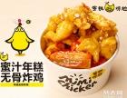 重庆鸡排加盟店榜 爆浆鸡排加盟费多少钱