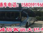 连江到保定长途直达大巴 //15805919685发车时间