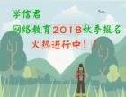 天津学信君教育中心
