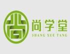 郑州尚学堂软件开发培训 零基础入门,高薪就业