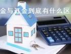 东莞限购导致不能买房,买房定金能退吗