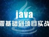 北京海淀Web前段開發工程師培訓,JAVA工程師培訓