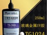 太戈1024玻璃金屬UV膠 玻璃茶臺無影膠采購 高透不發白