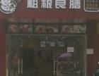 石塘村 餐饮店转让