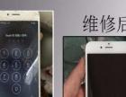 原装屏幕维修更换手机专业维修 各大品牌手机苹果