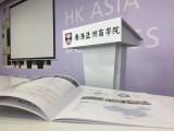廣州EMBA總裁班學習中心,選擇香港亞洲商學