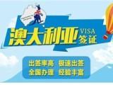 十堰澳洲签证办理 澳洲移民签证办理 澳洲商务签证代办