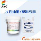 LDPE膜材凹印水性塑料油墨,luke水性塑料油墨可订制颜色