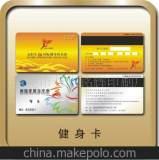 横沥PVC卡/会员卡/贵宾卡/ID卡/电话卡制作