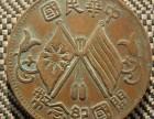 广东省内收古钱币银币,家传真品的来