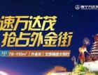 广西南宁开发区五象新区万达茂商铺2.5万