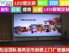 汕头市上门安装LED显示屏酒店LED电子彩色广告屏