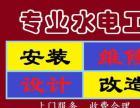 深圳南山专业水电工24小时全市上门水电安装水电维修