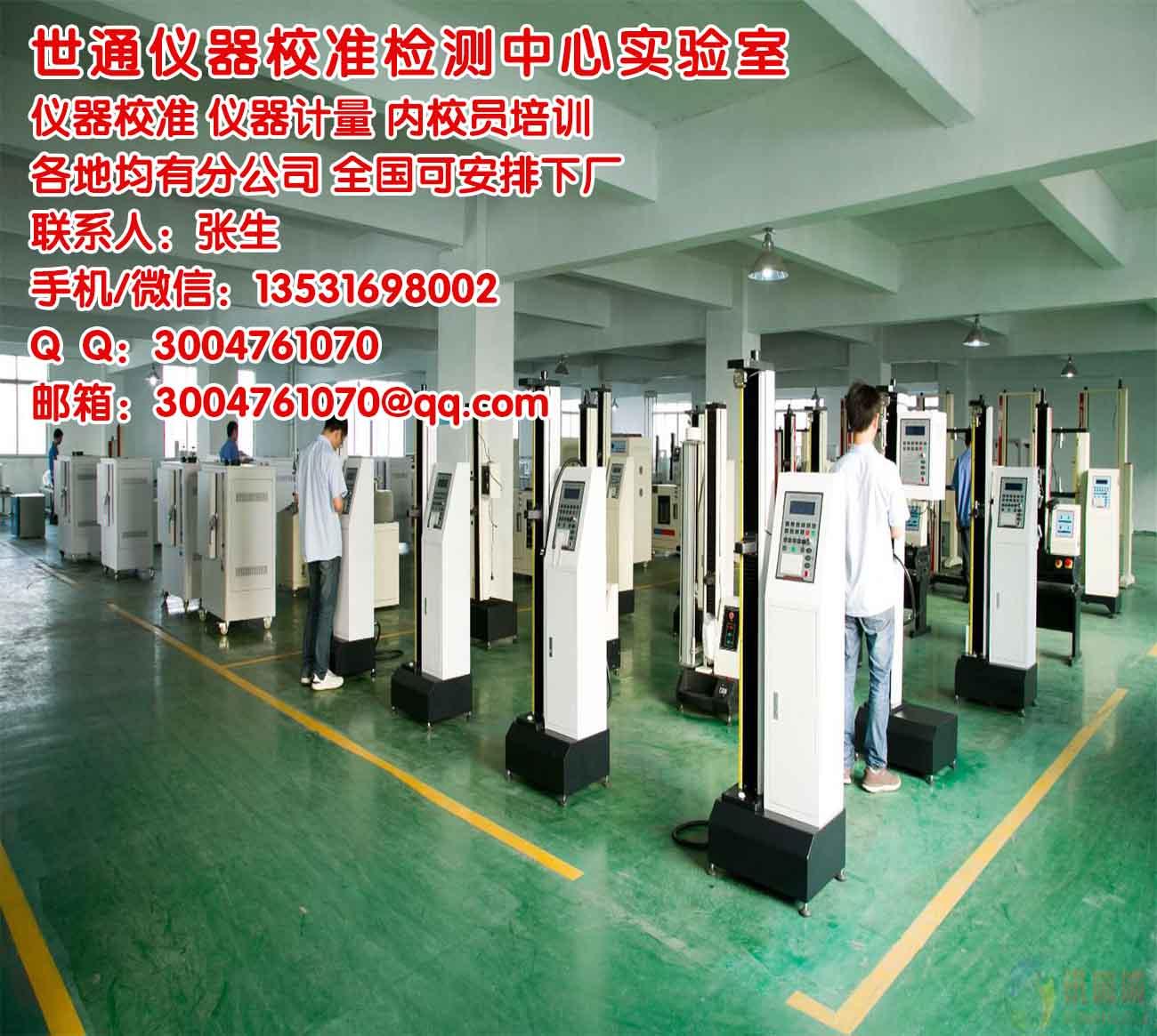 丽水仪器校准报告堂堂正正 提供下厂优质服务