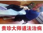 湘潭起名 算命 风水 转运 道法通灵治病必选善缘堂贵珍大师