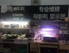 投影机现场维修,安装调试,租凭出租,二手投影机专卖