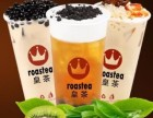 皇茶加盟费及加盟条件是什么上海天翙餐饮管理有限公司