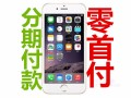 兰州iphone7plus手机分期付款0首付