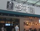 北京哆可茶饮公司茶饮连锁大品牌全程扶持