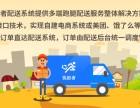 创业跑腿公司外卖配送平台同城生活服务平台 选择快跑者软件