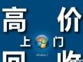 连云港上门维修电脑