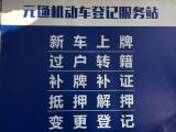 專業代辦浙A業務 路程近  歡迎來電咨詢