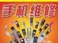 银川萤火虫手机维修