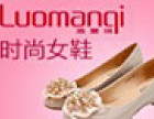 洛曼琪女鞋加盟