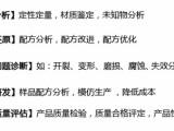 压铸铝洗白液成分检测 配方还原找南京蓝大飞秒
