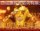 天津正规个人房屋抵押贷款