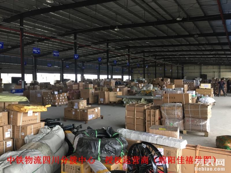 绵阳中铁物流一绵阳至全国物流,行李包裹家具货物托运,搬家运输