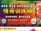 情商训练师3月16-20日在南京大学开班