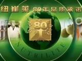 安利中国北京通州安利日用品有限公司