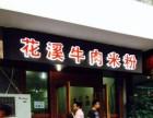 贵州花溪牛肉粉加盟费多少钱在遵义加盟一家赚钱吗