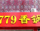779香锅 诚邀加盟