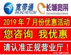 全北京/宽带通网上营业厅/可享受7天无理由退款服务