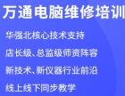 华强北零基础电脑维修培训班深圳万通电脑维修培训中心