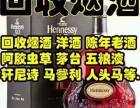 杭州回收冬虫夏草 杭州回收烟酒礼品 回收各种购物卡