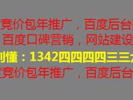 深圳百度 公司推广客服服务热线是多少